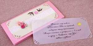 закладки и вложенные листы из кальки хорошо подходят для свадебных приглашений или открыток