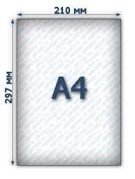 Хотите узнать сколько весит пачка бумаги А4 500 листов?