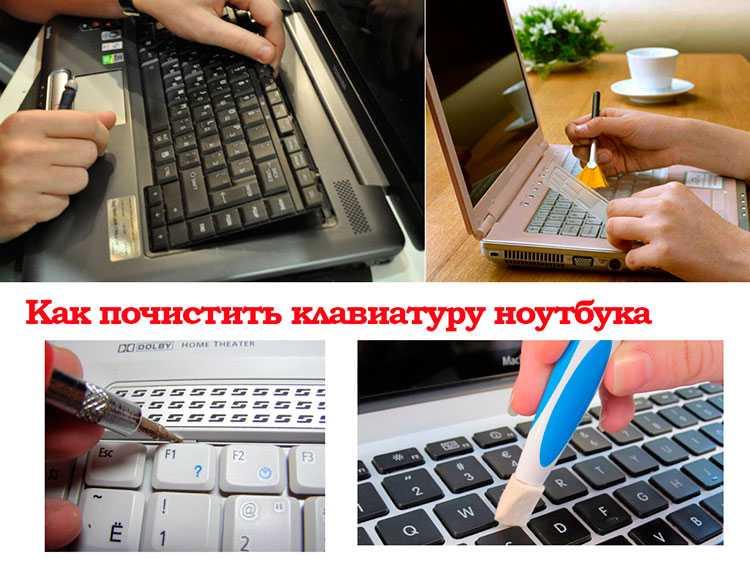Чем почистить клавиатуру ноутбука в домашних условиях