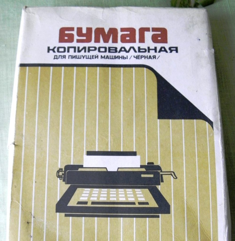 советская копировальная бумага для печатных машинок
