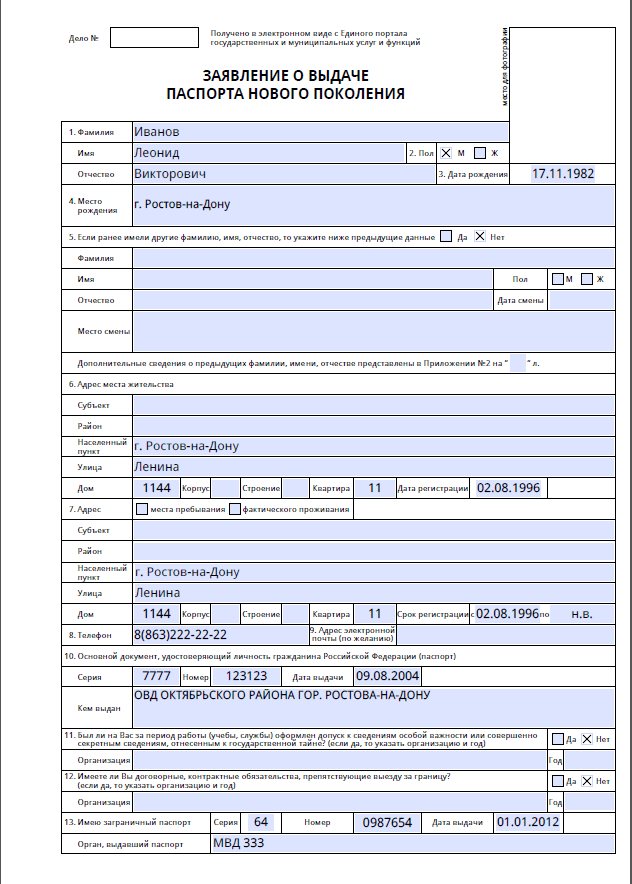 загранпаспорт получают после оформления заявления на получение