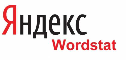 Что же все таки такое Яндекс Вордстат?