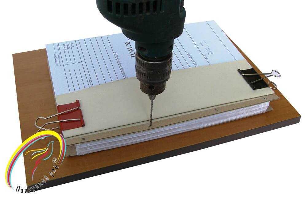 для прошивки документов часто пользуются дрелью