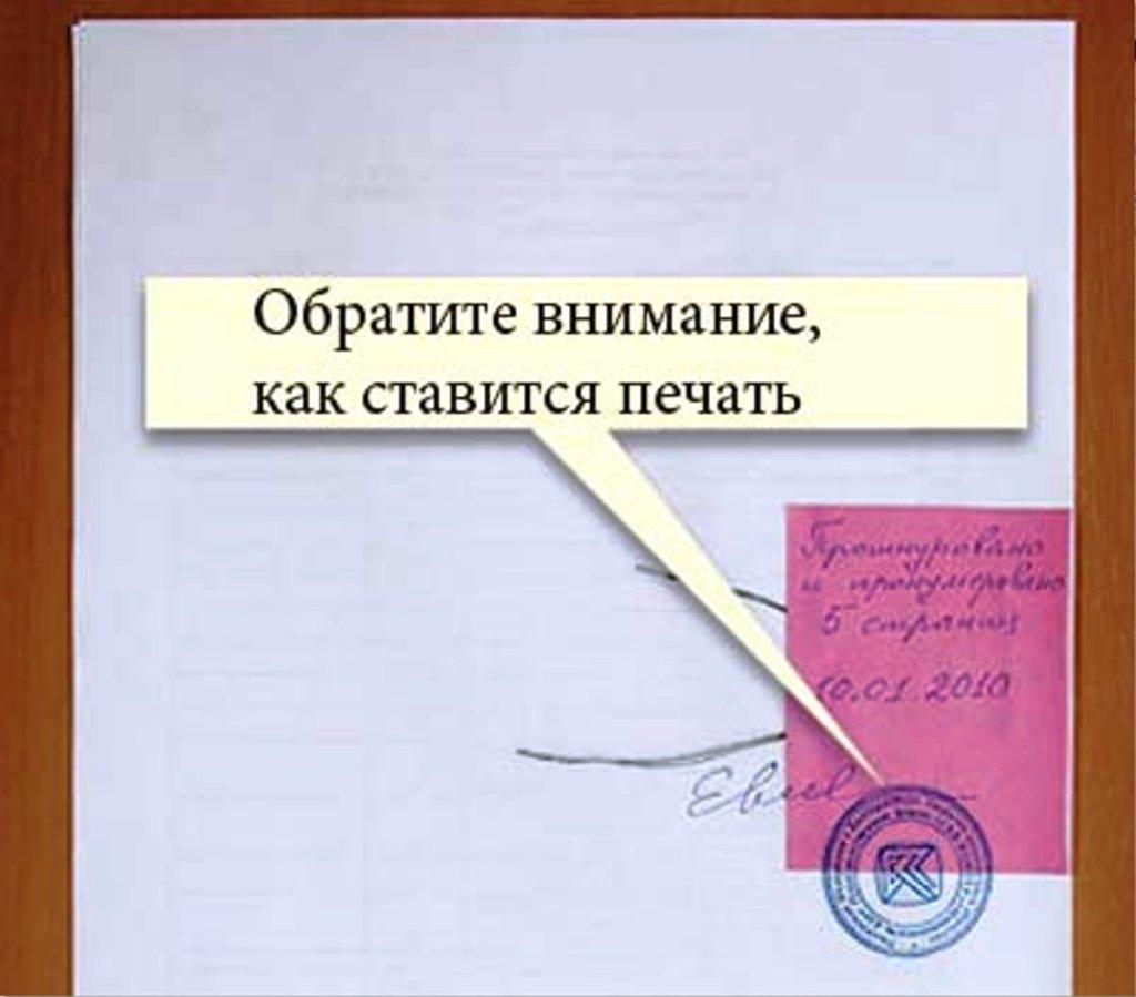 Как сделать копию архивного документа
