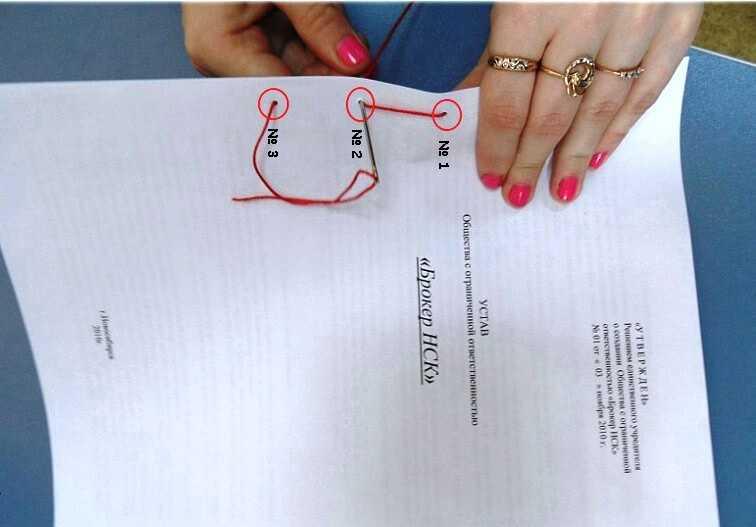 как правильно подшить документы нитками