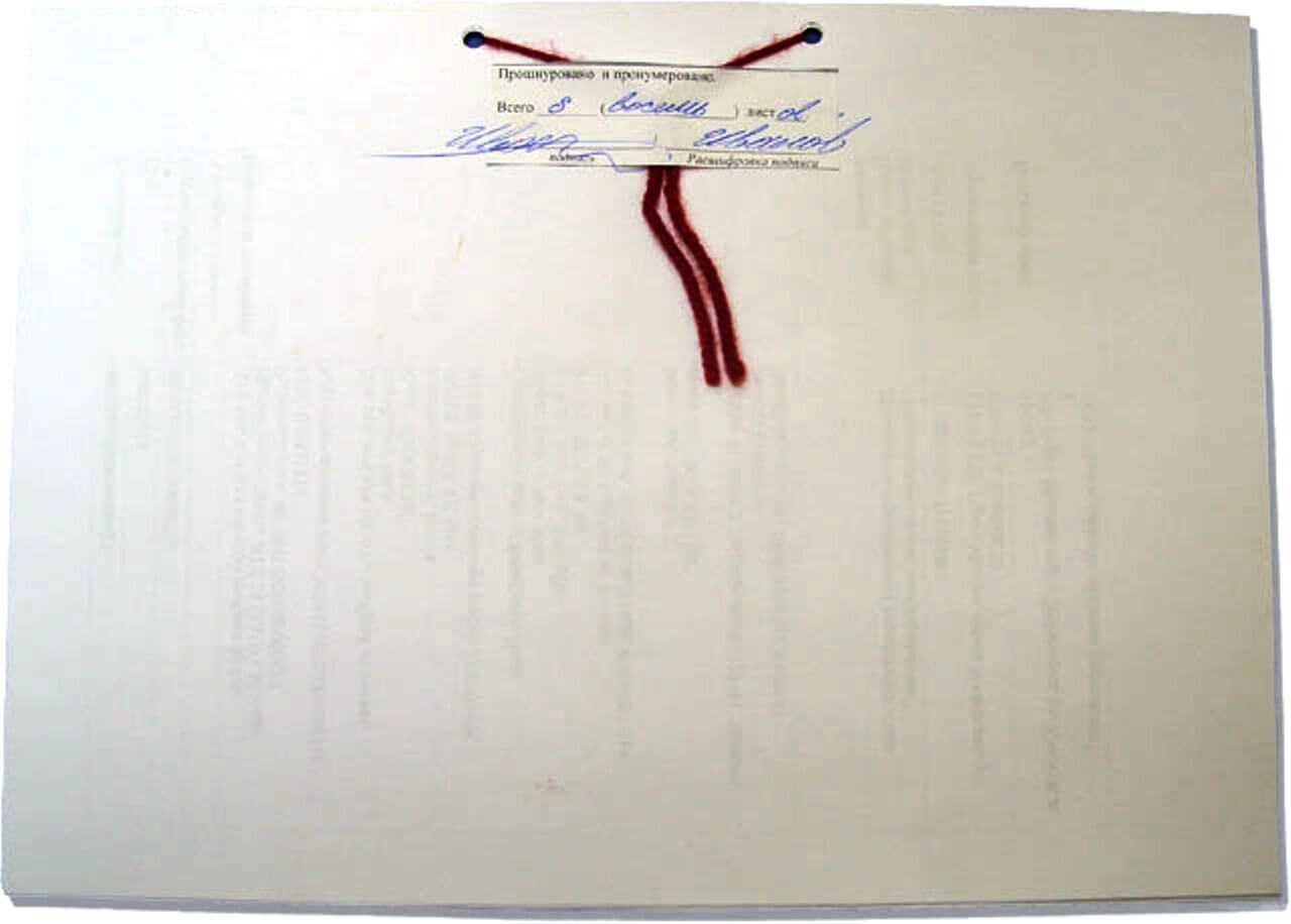 Все о правильном сшивании документов: способы 47