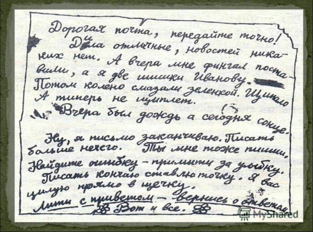 письмо на бумаге на вольную тему