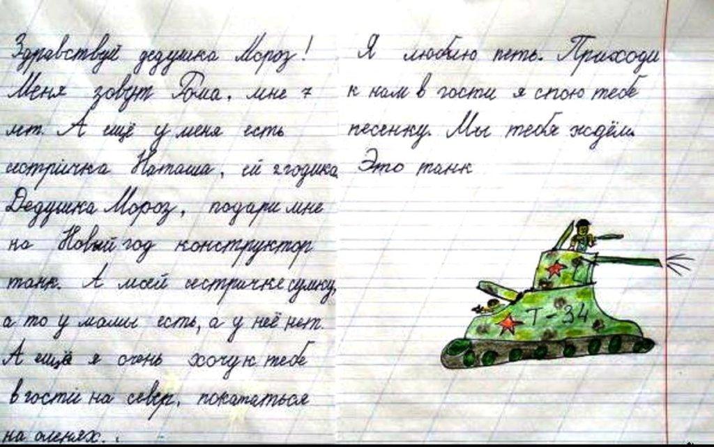 письмо деду морозу как послание вселенной