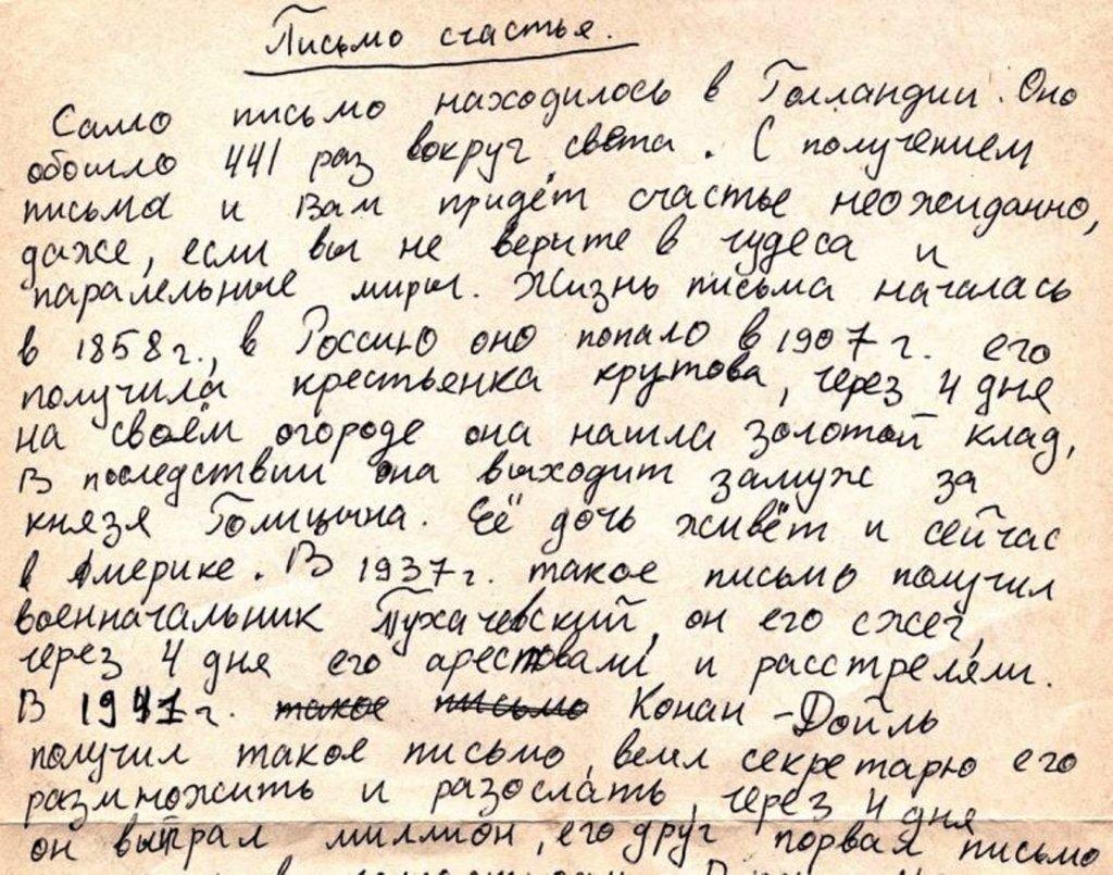 письмо счастья для исполнения желаний