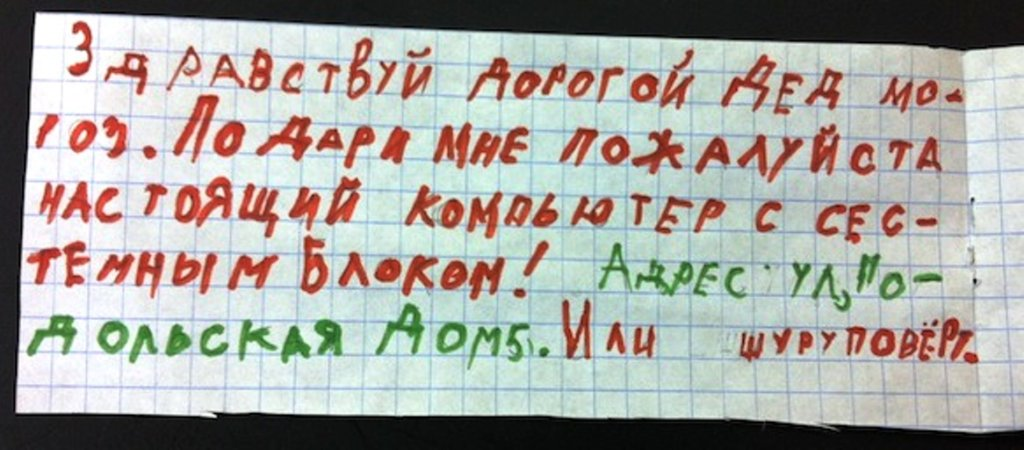 пример письма деду морозу коротко и по делу