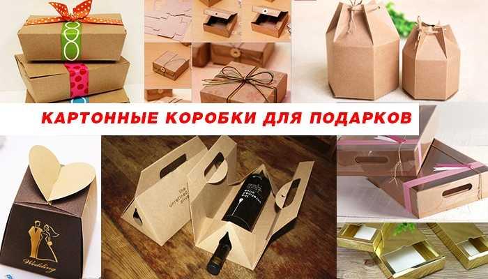 идеи упаковки подарков в картонные коробки